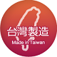 our equipment is made in taiwan